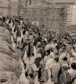 Άγημα τής Προεδρικής Φρουράς και επισκέπτες έξω από τα Προπύλαια τής Ακρόπολης των Αθηνών (Περιοδικό Αρχαιολογία)