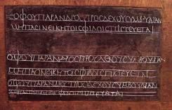 Πλάκα με ασκήσεις μαθητών. Αθήνα, 3ος αιώνας μ.Χ.