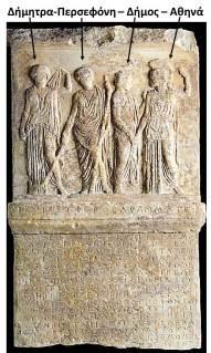 To ψηφισματικό ανάγλυφο για τη γεφύρωση των Ρειτών, 422/421 π.Χ. Αρχαιολογικό Μουσείο Ελευσίνας
