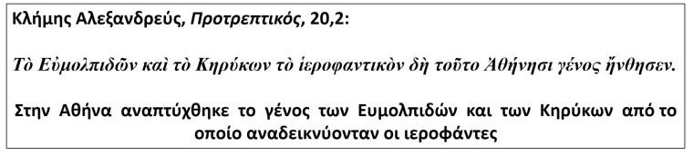 clement_of_alexandria_protrepticus