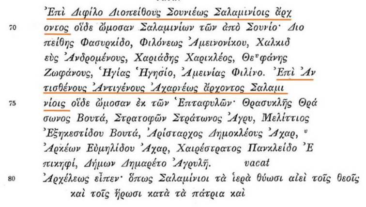 Επιγραφές Σαλαμινίων