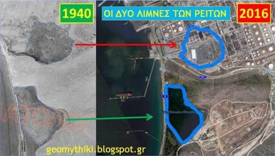 Οι λίμνες των Ρειτών κατά την αρχαιότητα και σήμερα. Η αρχαία γέφυρα έζευξε τις όχθες της σημερινήςλίμνης Κουμουνδούρου.
