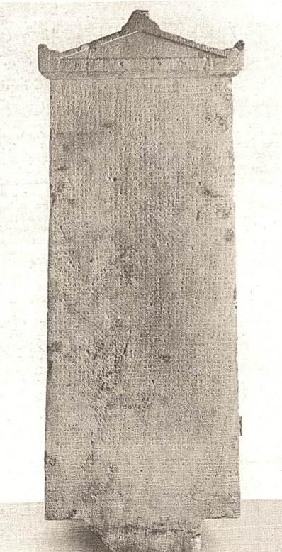 Στήλη 1, 4ος π.Χ. αι.
