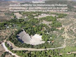 Asklepieion_Epidaurus
