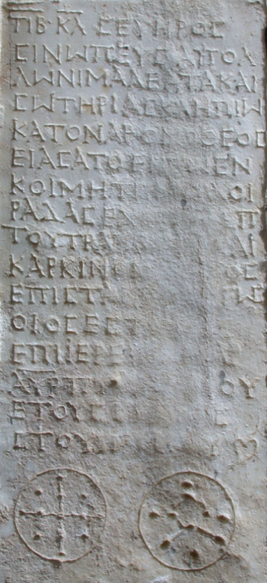 inscription_epidaurus