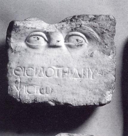 13α. Ανάθημα με μάτια, 3ος μ.Χ. αιώνας, Βρετανικό Μουσείο