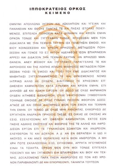 19α. Ο όρκος του Ιπποκράτη σε πρωτότυπο