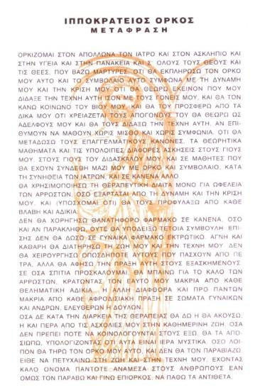 19β. Ο όρκος του Ιπποκράτη, μετάφραση. Σύγχρονη διδακτορική διατριβή στην Ιατρική Σχολή του Πανεπιστημίου Αθηνών