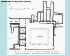 45γ. Ασκληπιείο της Κορίνθου